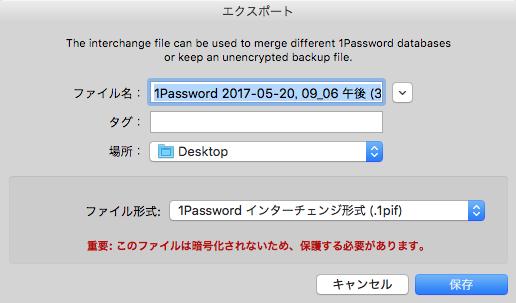1Passwordのエクスポートデータ保存先を選ぶ画面のキャプチャ